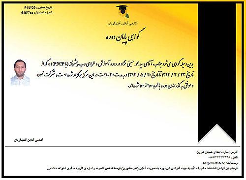 http://img.aftab.cc/news/93/academy_license.jpg