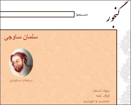 http://aftab.cc/img/news/salman_saveji.jpg