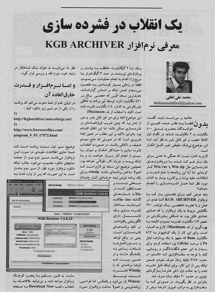 http://aftab.cc/uc/Hamid/441/KGB1.jpg