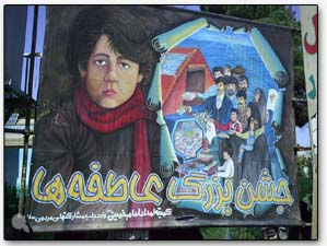 http://aftab.cc/uc/Hamid/464/jashneaatefehha.jpg